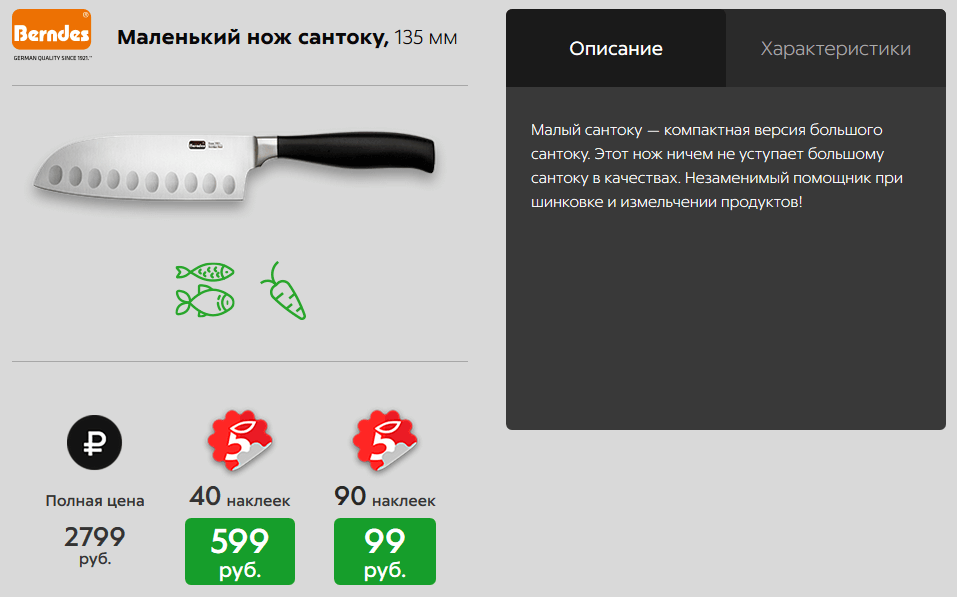 Маленький нож сантоку