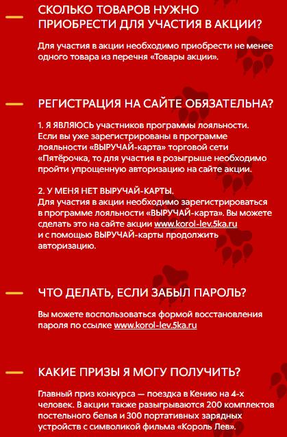 Правила регистрации Король лев Пятерочка
