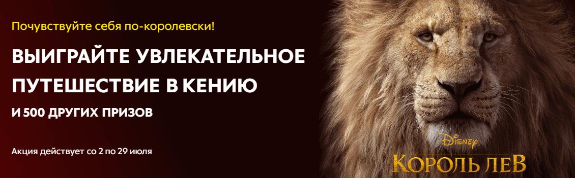 Король лев Пятерочка акция 2019