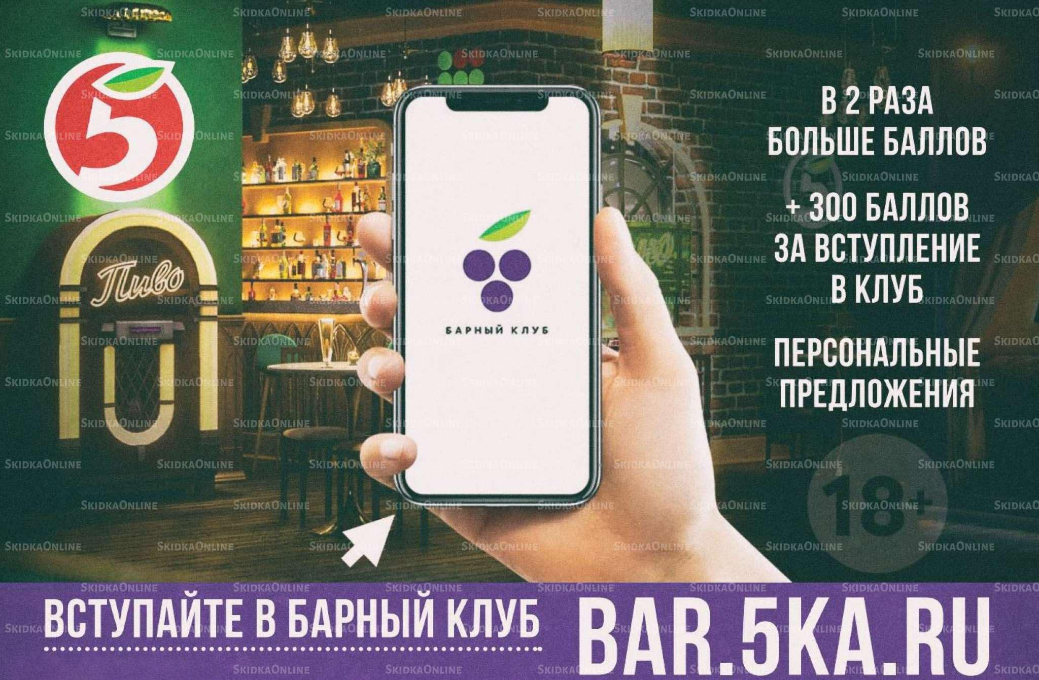 Акция бар Пятерочка