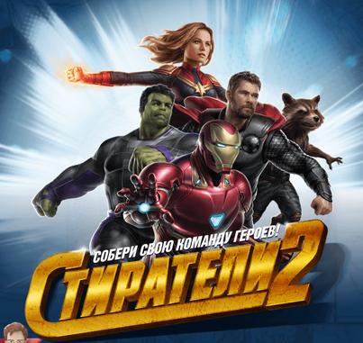 Стиратели2 в Пятерочка 2019