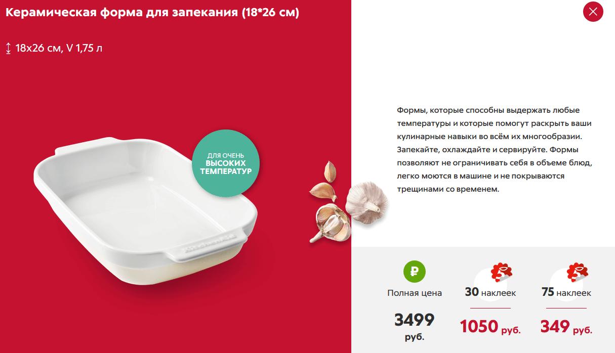 Керамическая форма для запекания (18*26 см)