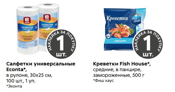 Товари партнеров акции Китчен в Пятерочка