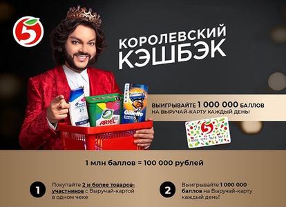 королевский кешбек пятерочка 2019